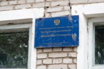Schule in Protasowo